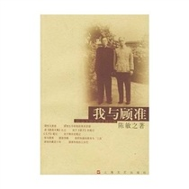 包邮正版 我与顾准  /陈敏之 /人物传记书籍 图书 价格:14.40
