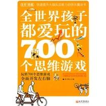 包邮正版全世界孩子都爱玩的700个思维游戏 /陈书凯编/书籍 图书 价格:12.10