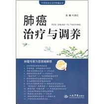 包邮正版肺癌治疗与调养 /叶丽红编 /书籍 图书 价格:16.40