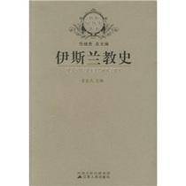 包邮正版伊斯兰教史 /金宜久,任继愈 /书籍 图书 价格:36.80