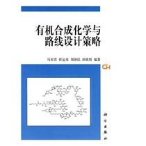 包邮正版有机合成化学与路线设计策略 /马军营等 /书籍 图书 价格:64.80