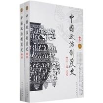 包邮正版中国政治制度史(套装上下卷) /白钢编 /书籍 图书 价格:51.00