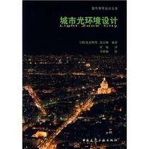 包邮正版城市光环境设计 /(荷)范山顿章梅译 /书籍 图书 价格:46.20