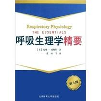 包邮正版呼吸生理学精要(第8版) /(美)约翰·威斯/书籍 图书 价格:19.50