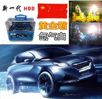 一汽氙气超白光汽车大灯疝气灯泡远光近光 夏利 威志 森雅 自由风 价格:20.80
