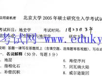 2014最新北京大学地史学(830)考研内部真题讲义复习题资料 价格:88.00