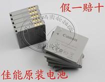 原装CANON佳能IXUS 100IS/130/IXUS 255HS数码照相机锂电池NB-4L 价格:55.00