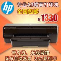 惠普HP 7110 A3网络宽幅面彩色喷墨打印机 替7000 A3打印机 价格:1330.00