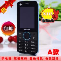 移动电信Philips/飞利浦 X1560x116c600双卡双待超长待机双模手机 价格:200.00