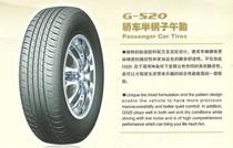 国风轮胎165/60R14 F0/奔奔/熊猫 超高性价比 只赚信誉 价格:160.00