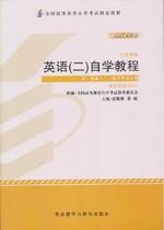 自考教材书店 英语二00015 自学考试用书教程 2012年张敬源 价格:16.10