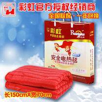 彩虹TB101单人电热毯安全调温保护型电热毯学生用电褥子特价 价格:60.00