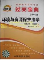 00228 环境与资源保护法学 过关宝典 自考小册子 2013新版 价格:4.00