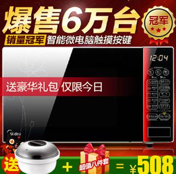 Midea/美的 EG720KG4-NA 微波炉 智能光波炉烧烤 纳米银内胆 特价 价格:508.00