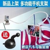 金立GN210 朵唯iEva D5手机导航座架 长虹V8懒人电影吸盘壳支架 价格:48.00