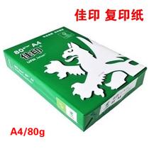 佳印A4 80g复印纸 佳印复印纸 A4复印纸 办公用纸 价格:125.00