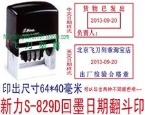 台湾Shiny新力印章S-829D日期印章/回墨印章/专业刻章/含刻章费 价格:95.00