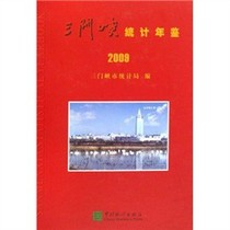 正版包邮☆三门峡统计年鉴2009/常天朝著 价格:81.00