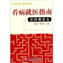 正版包邮]看病就医指南:怎样看医生/陈志严,李多孚编 价格:17.80