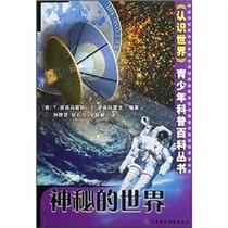 正版包邮]《认识世界》青少年科普百科丛书:神秘的世界/波诺马? 价格:17.90