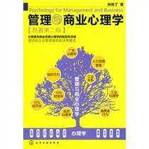 正版包邮]管理与商业心理学/林财丁著 价格:36.60