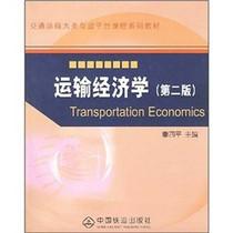 正版包邮]交通运输大类专业平台课程系列教材:运输经济学(第2? 价格:26.00