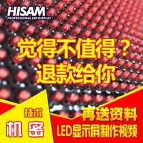 非常全面LED电子显示屏维修资料 P10广告屏 LED电子灯箱制作教程 价格:0.40