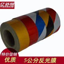 5公分斜条纹红白黄黑反光膜/警示胶带/工程用道路安全标识/粘贴纸 价格:38.00
