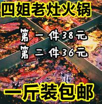 二十年经验四姐老灶火锅 自制正宗重庆老火锅底料 麻辣红油调料 价格:38.00