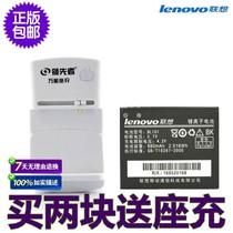包邮 联想X1M电池 联想BL101原装手机电池 联想BL101原装电池电板 价格:21.56