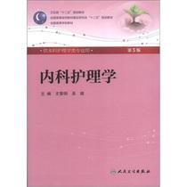 【正版包邮】全国高等学校教材:内科护理学(第5版)(附CD-ROM 价格:79.30
