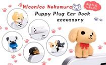 日本niconico Dog iPhone4/S/5三星索尼等等小狗狗耳机防尘塞通用 价格:4.20