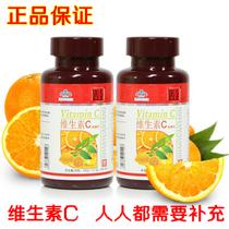 善元堂 天然 维生素 VC 美白 抗氧化果味万能之王增强免疫力包邮 价格:69.00