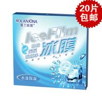 露兰姬娜水盈保湿冰膜面贴膜/面膜贴 保湿修复冰膜面膜正品冰面膜 价格:1.29