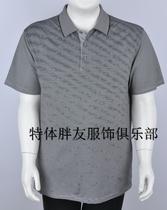 霸王鼠加大码男士特体胖人加肥加大号特大码短袖体恤5191紫色 价格:148.00