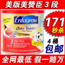 4桶包邮 美国原装 美赞臣3段Enfamil金樽 婴儿幼儿奶粉原味680克 价格:171.00