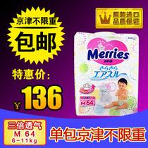 京津包邮 日本进口花王纸尿裤尿片M64片 宝宝尿不湿 母婴儿用品 价格:136.00