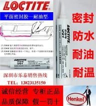 汉高Loctite乐泰587 平面密封硅胶 耐油 硅酮粘合剂 耐高温密封胶 价格:38.00