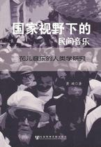 国家视野下的民间音乐:a study of the anthropology of huaer mu 价格:42.78