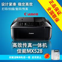 佳能MX528 彩色喷墨多功能一体机 复印机 传真机 打印一体机 连供 价格:893.01