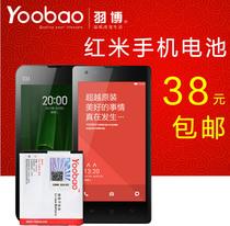 羽博 红米手机电池 小米2A电池 小米红米电池 BM40/BM41电池 包邮 价格:36.00