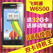 返现 Philips/飞利浦 W6500手机 四核双卡双待 800万像素 送彩壳 价格:1699.00