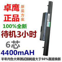 宏基 Aspire AS4820TG-5464G50Mnks  AS4820TG-5564G75Mnss电池 价格:119.00