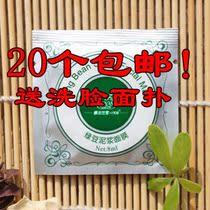 正品魔膜法世家面膜绿豆泥浆/清肌面膜小样试用装 控油祛痘8g 价格:2.20