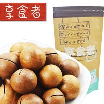 【享食者】夏威夷果 澳州坚果 坚果零食特产 奶油味送开口器 216g 价格:13.90