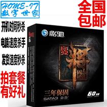 影驰 战将 60G 战将  SATA3 SSD 秒 镭电 64G 固态硬盘 送4 包邮 价格:299.00
