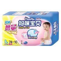 【天猫超市】 妈咪宝贝 瞬吸干爽大号纸尿裤 尿不湿 女 L74+10片 价格:116.12