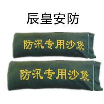 防洪沙袋,防洪专用沙袋,堵水沙袋,消防沙袋30*70CM装20公斤沙 价格:6.00