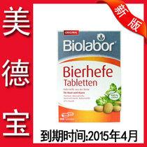 现货 德国原装biolabor啤酒酵母400片 减肥美容瘦身治便秘保健品 价格:65.00