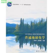 正版书/普通地球化学/郑海飞 价格:25.90